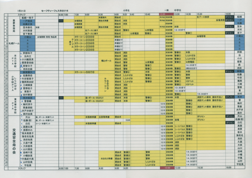 28_safty-schedule1.png